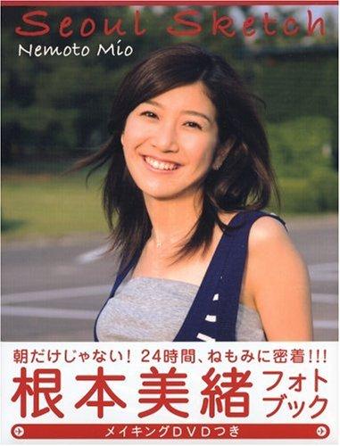 根本美緒フォトブック「ソウルスケッチ」 (DVD付き) (ねもたび 1)