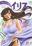 ものかげのイリス 1巻 (ニチブンコミックス)