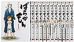 ばらかもん コミック 1-12巻セット (ガンガンコミックスONLINE)