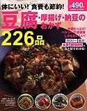 体にいい! 食費も節約! 豆腐・厚揚げ・納豆のおかず226品 (GAKKEN HIT MOOK)