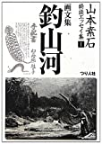 山本素石綺談エッセイ集〈1〉画文集「釣山河」