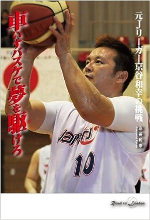 車いすバスケで夢を駆けろ―元Jリーガー京谷和幸の挑戦 (ノンフィクション 知られざる世界)