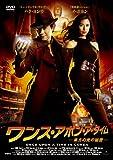 ワンス・アポン・ア・タイム [DVD]