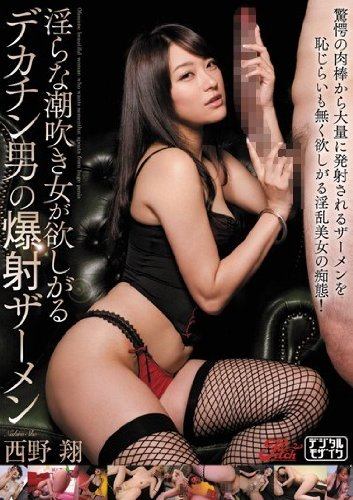 淫らな潮吹き女が欲しがるデカチン男の爆射ザーメン 西野翔 [DVD]