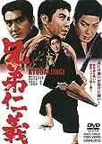 兄弟仁義[DVD]