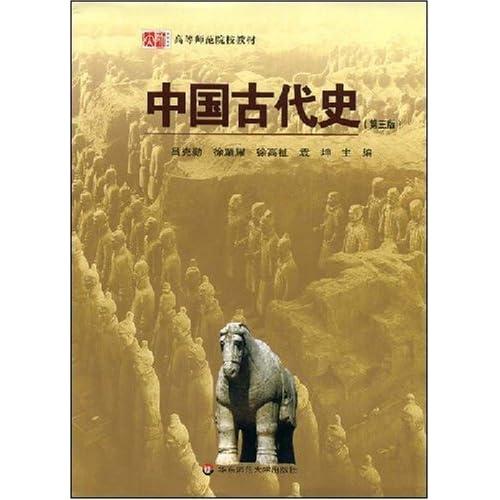 中国古代史(第三版)(高等师范院校教材)图片