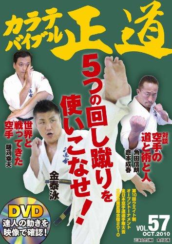 カラテバイブル正道 VOL.57 (DVD付)