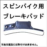 HAIGE スピンバイク(HG-YX-5001、5006)用 ブレーキパッド SB-P001 【パーツ】