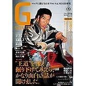 Gスピリッツ Vol.9 (DVD付き) (タツミムック)