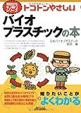 トコトンやさしいバイオプラスチックの本 (B―今日からモノ知りシリーズ)