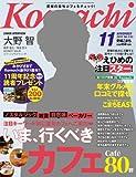 愛媛こまち (2011年11月号)