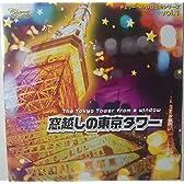 チェリーベル休日出勤シリーズ VOL.1 窓越しの東京タワー