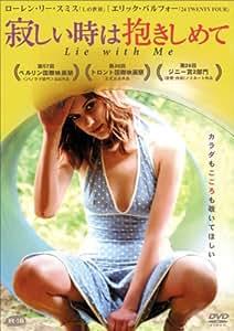 寂しい時は抱きしめて [DVD]
