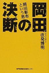 岡田の決断―岡田彰布という男