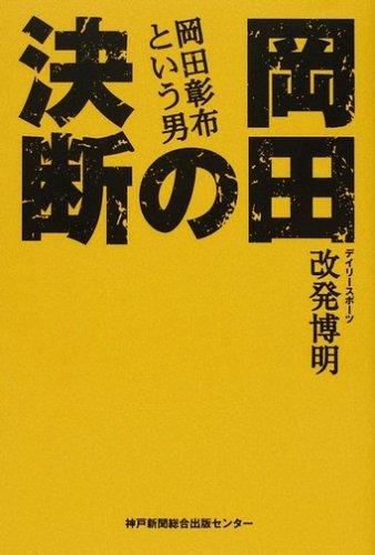 岡田の決断―岡田彰布という男 岡田の決断―岡田彰布という男 「オリックス」カテゴリの最新記事