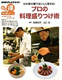 わが家の器でおいしく見せる! プロの料理盛りつけ術 (NHKまる得マガジン)
