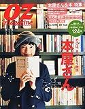 OZ magazine (オズ・マガジン) 2010年 11月号 [雑誌]