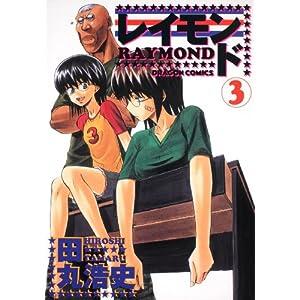 Amazon.co.jp: <b>レイモンド</b> (3) (ドラゴンコミックス 56-7): 田丸 浩史: 本