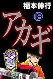 アカギ-闇に降り立った天才 18 (highstone comic)