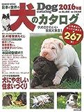 日本と世界の犬のカタログ 2016年版 全267種! (SEIBIDO MOOK)