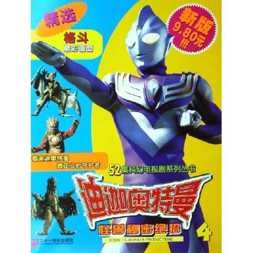 迪迦奥特曼 4怪兽秘密绝招 52集科幻电视剧系列丛书