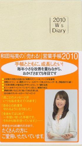 2010 W's Diary 和田裕美の「売れる!」営業手帳2010―アイボリー