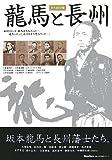龍馬と長州 (山口の歴史シリーズ)