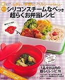 ミニシリコンスチームなべつき超らくお弁当レシピ (主婦の友生活シリーズ)