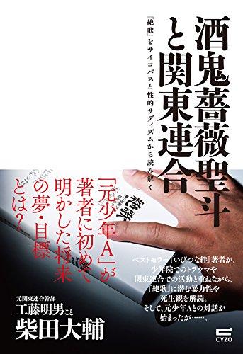 酒鬼薔薇聖斗と関東連合~『絶歌』をサイコパスと性的サディズムから読み解く