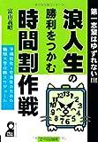 浪人生の勝利をつかむ時間割作戦 (YELL books)