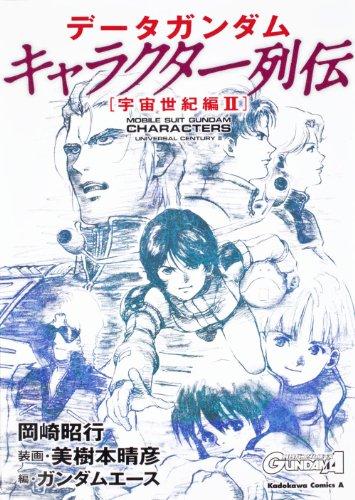 データガンダム キャラクター列伝 〔宇宙世紀編 II〕 (角川コミックス・エース 281-2)