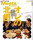 Meets Regional (ミーツ リージョナル) 2009年 05月号
