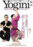 Yogini—ヨガでシンプル・ビューティ・ライフ (Vol.5)