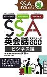 SSA英会話実践フレーズ600 ビジネス編 (SSAシリーズ)