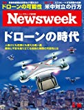 週刊ニューズウィーク日本版 「特集:ドローンの時代」〈2015年 6/16号〉 [雑誌]