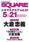 シネマスクエアvol.51 (HINODE MOOK 15)