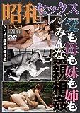 昭和セックスエレジー 父も母も妹も姉もみんな禁親相姦/FAプロ [DVD]