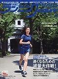 ランニングマガジンクリール 2016年 09 月号 [雑誌]