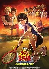 劇場版 テニスの王子様 英国式庭球城決戦 ! 【豪華版】 (初回限定生産)