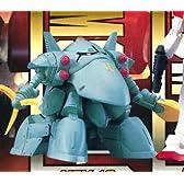 HG 機動戦士ガンダム・MSセレクション19 ゾック カプセル・ガシャポン