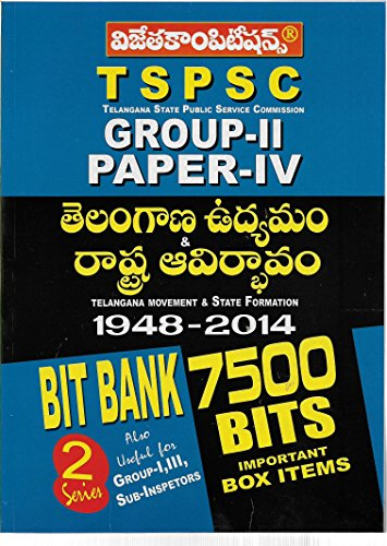 TSPSC Group-II Paper-IV Telanagan Movement & State Formation Bit Bank 7500 Bits [ TELUGU MEDIUM ]