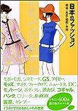 日本のファッション 明治・大正・昭和・平成