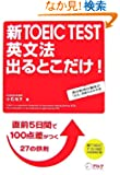 VTOEIC TEST p@ o!\O5100_S27