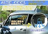 充電式・コードレス 夏の駐車時のモアァ~とした熱気を換気!AUTO COOL ソーラーファン カークール