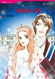 img - for The Prince's Heir - Korean edition (Harlequin Comics) book / textbook / text book