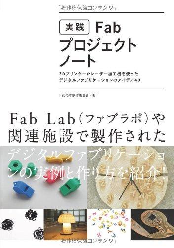 実践Fab・プロジェクトノート