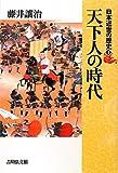 天下人の時代 (日本近世の歴史)