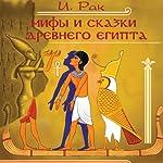 Mify i skazki drevnego Egipta | Ivan Rak