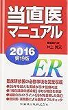 当直医マニュアル2016第19版
