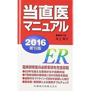 当直医マニュアル〈2016〉